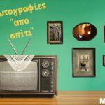 «Φωτογραφίες από σπίτι» | Διαδικτυακό εκπαιδευτικό εργαστήριο από το MOMus