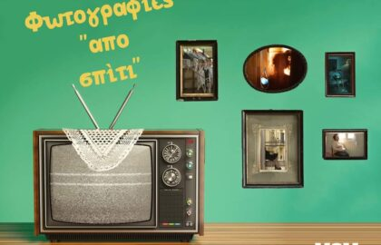 «Φωτογραφίες από σπίτι»   Διαδικτυακό εκπαιδευτικό εργαστήριο από το MOMus