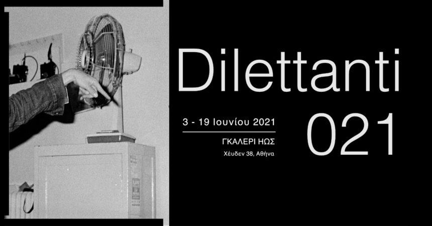 Dilettanti 021   Ομαδική έκθεση φωτογραφίας