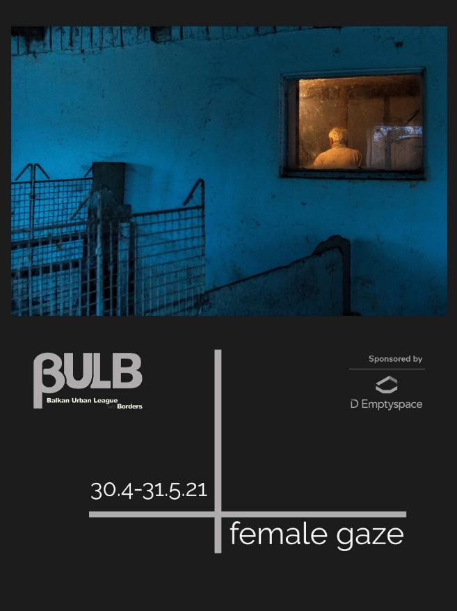 Γυναικείο βλέμμα (Female Gaze) | Εικονική ομαδική έκθεση