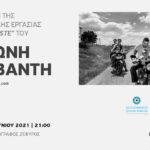 Παρουσίαση του φωτογραφικού έργου του Αντώνη Πασβάντη από τον ΦΟΚ