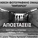 «Αποστάσεις» - Έκθεση φωτογραφικής ομάδας Αμπάριζα