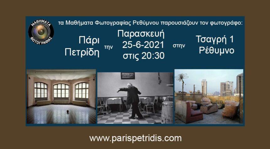 Ο Πάρις Πετρίδης στα Μαθήματα Φωτογραφίας Ρεθύμνου