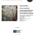 "Corinthian International Photography Festival 2021 - Έκθεση φωτογραφίας του Γιώργου Καμηλάκη με τίτλο ""Somewhere"" στο Μουσείο Περιβάλλοντος Στυμφαλίας"