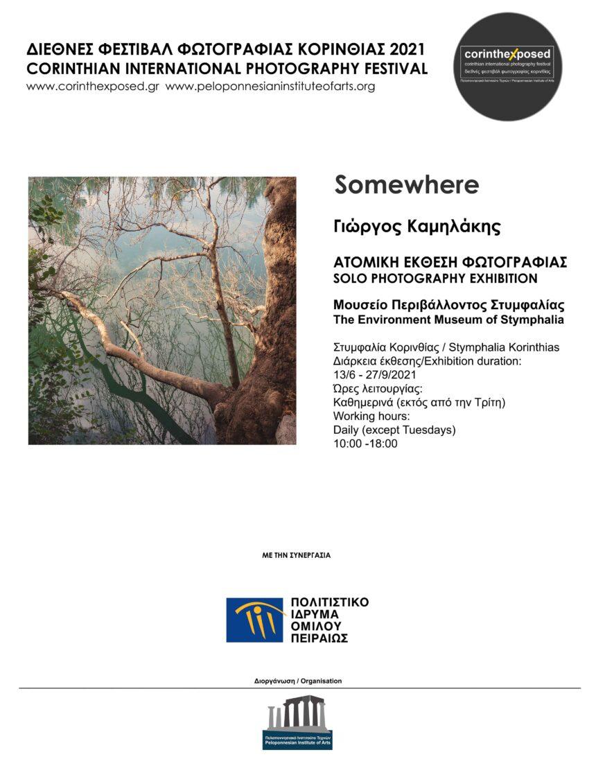 "Corinthian International Photography Festival 2021 – Έκθεση φωτογραφίας του Γιώργου Καμηλάκη με τίτλο ""Somewhere"" στο Μουσείο Περιβάλλοντος Στυμφαλίας"