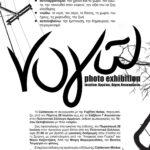 Νογῶ | Aτομική έκθεση φωτογραφίας του Τάσου Σκλαβούνου