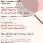 6η Έκθεση Παφιτών Φωτογράφων – 6th Pafian Photographers Exhibition