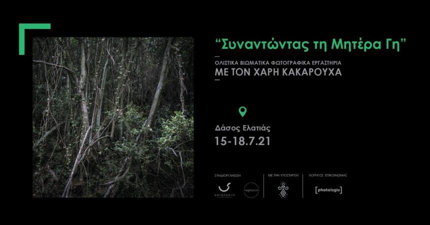 Συναντώντας τη Μητέρα Γη / Ολιστικό Βιωματικό Εργαστήριο στο Δάσος Ελατιάς με τον Χάρη Κακαρούχα