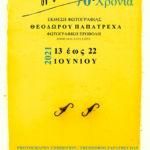 70 χρόνια Άγγελος Σικελιανός - έκθεση φωτογραφίας Θεόδωρου Παπατρέχα