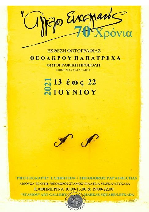 70 χρόνια Άγγελος Σικελιανός – έκθεση φωτογραφίας Θεόδωρου Παπατρέχα