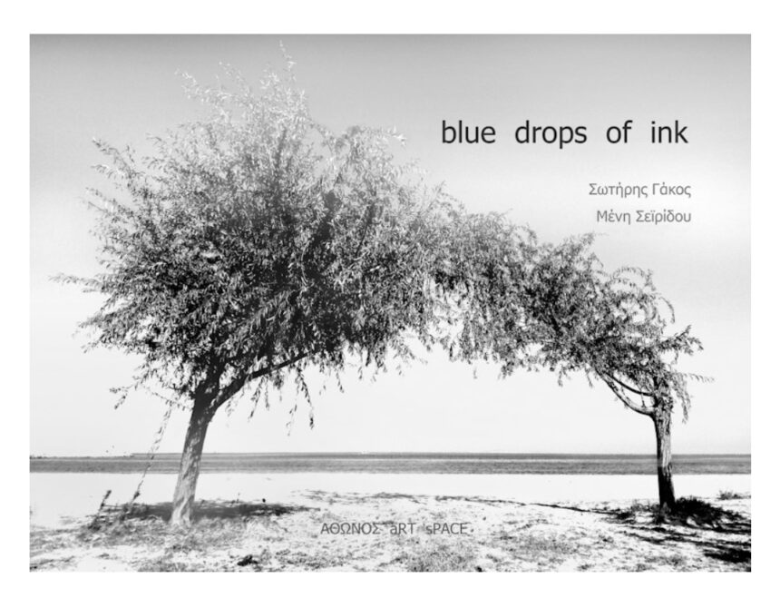 «Blue drops of ink» – Έκθεση φωτογραφίας και παρουσίαση του ομότιτλου βιβλίου  της  Μένης Σεϊρίδου