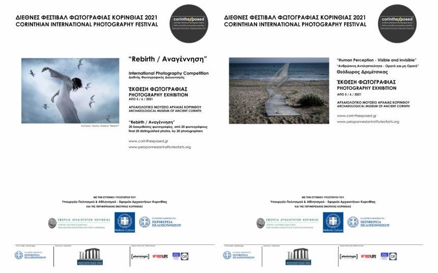 Corinthian International Photography Festival 2021 – Οι εκθέσεις στο Αρχαιολογικό Μουσείο Αρχαίας Κορίνθου