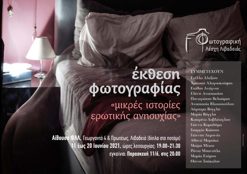Μικρές Ιστορίες Ερωτικής Ανησυχίας | έκθεση φωτογραφίας από τη Φωτογραφική Λέσχη Λιβαδειάς