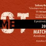 """Not Me"" – Έκθεση φωτογραφίας των τελειόφοιτων σπουδαστών του ΔΙΕΚ Κηφισιάς στο Matchpoint"