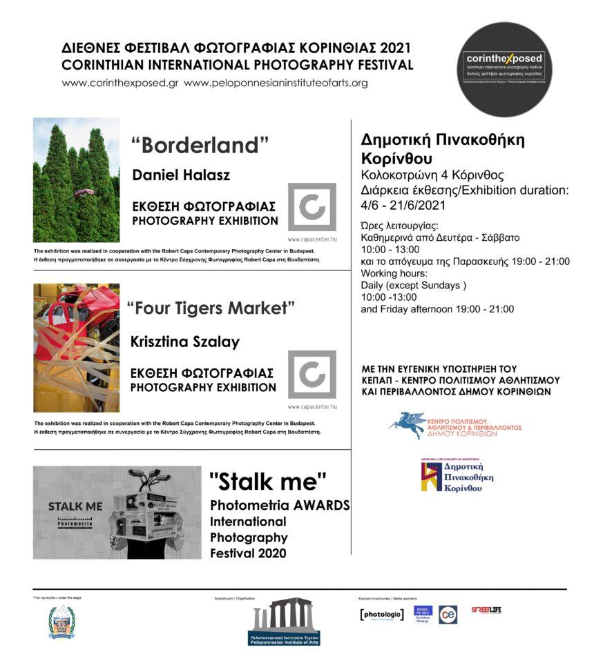 Διεθνές Φεστιβάλ Φωτογραφίας Κορινθίας 2021 – Οι εκθέσεις στη Δημοτική Πινακοθήκη Κορίνθου