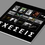 «ΣΧΕΣΕΙΣ» | Φωτογραφικό λεύκωμα των ομάδων «Φωτοπόροι» και «Φ»