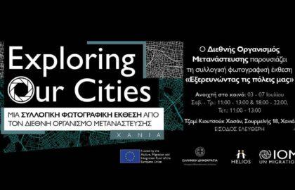 """""""Εξερευνώντας τις πόλεις μας"""" – Έκθεση φωτογραφίας από τον  Διεθνή Οργανισμό Μετανάστευσης"""