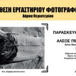 Έκθεση Εργαστηρίου Φωτογραφίας Δήμου Περιστερίου στο Άλσος Περιστερίου