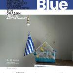 Blue - έκθεση φωτογραφίας από τα Μαθήματα Φωτογραφίας Ρεθύμνου