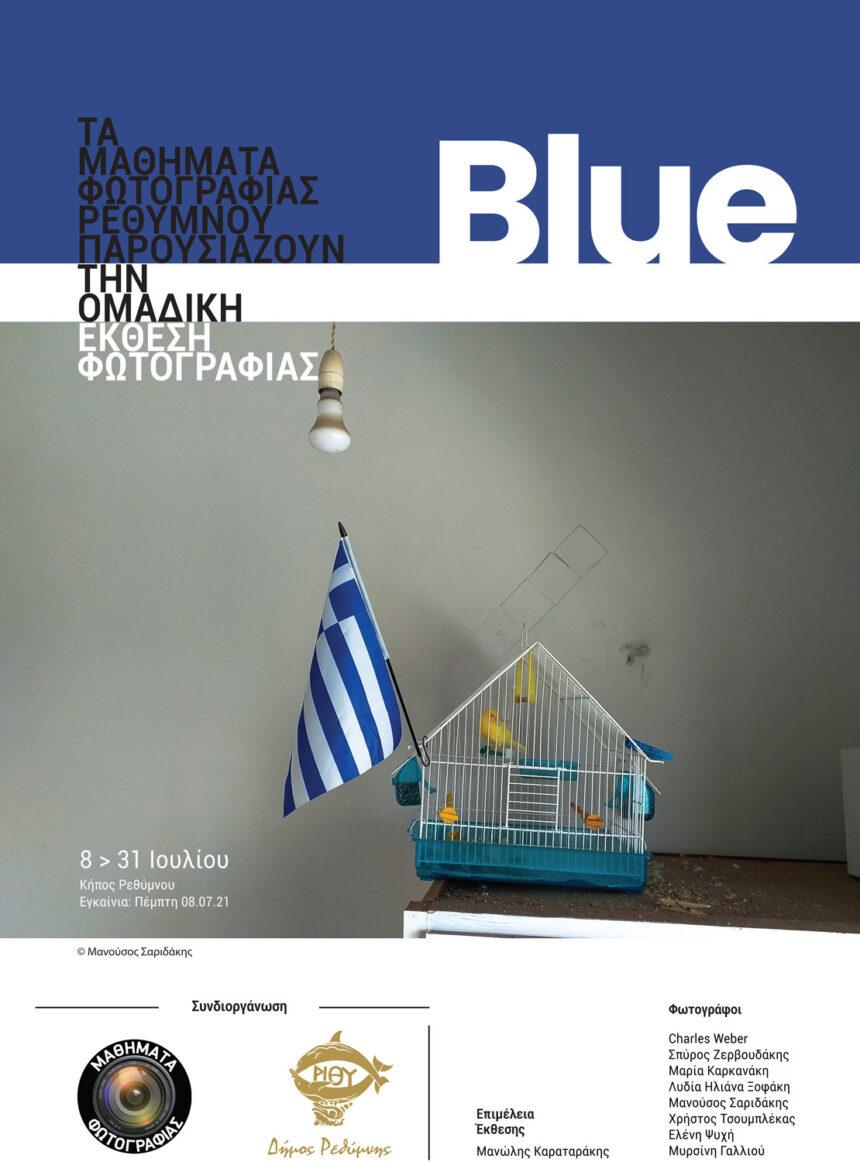 Blue – έκθεση φωτογραφίας από τα Μαθήματα Φωτογραφίας Ρεθύμνου