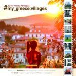 Φωτογραφικό λεύκωμα #my_greece: villages από την ομάδα των Greek Instagramers Events