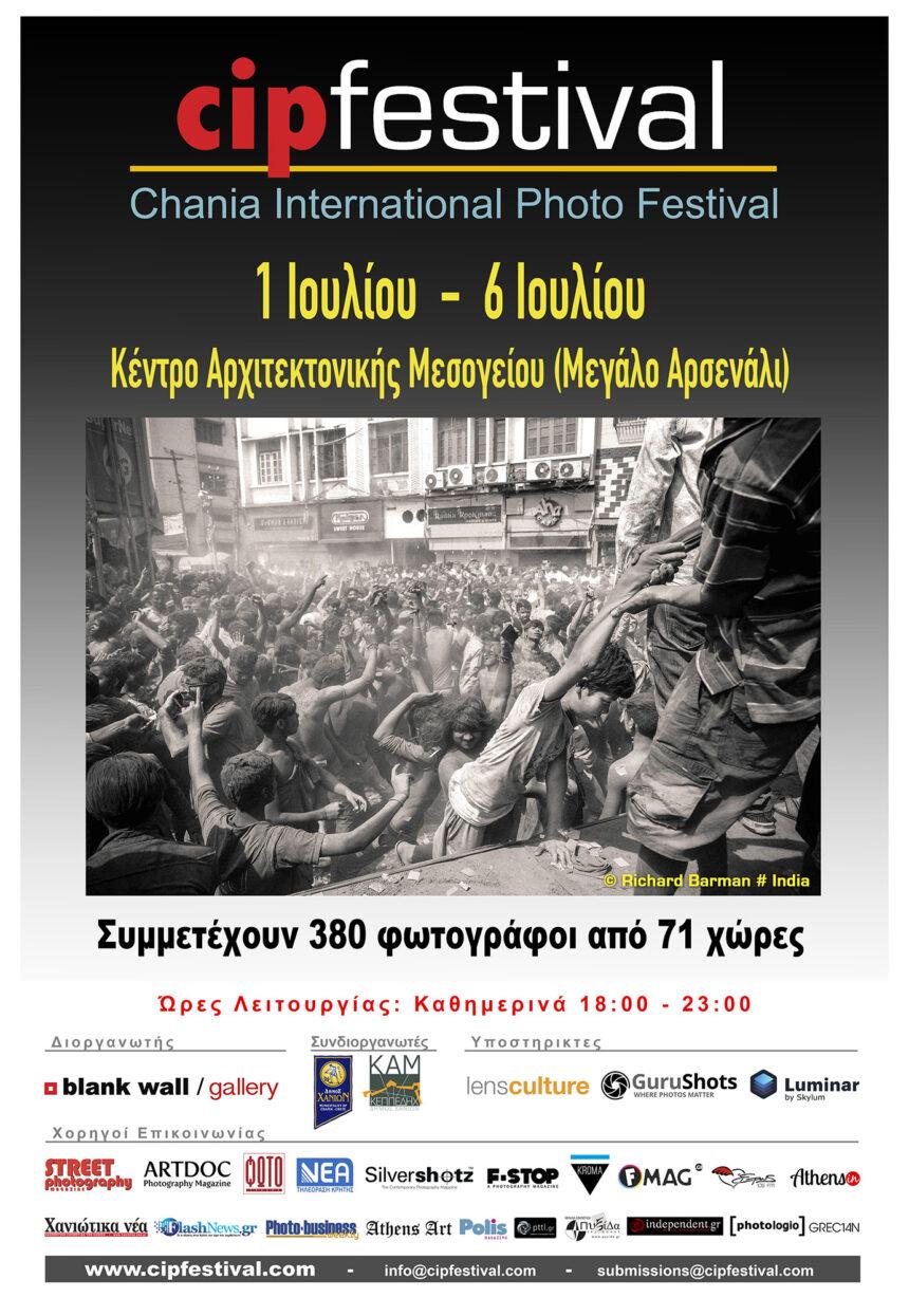 4ο Chania International Photo Festival