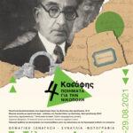 Καβάφης: 4 ποιήματα για την Νικόπολη | 2021 - Το τέλος του Αντωνίου: Τα βραβεία