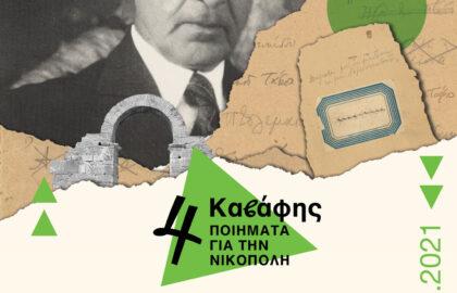 Καβάφης: 4 ποιήματα για την Νικόπολη | 2021 – Το τέλος του Αντωνίου: Τα βραβεία