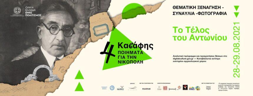 """Καβάφης: 4 ποιήματα για την Νικόπολη """"Το Τέλος του Αντωνίου""""   28 και 29 Αυγούστου"""