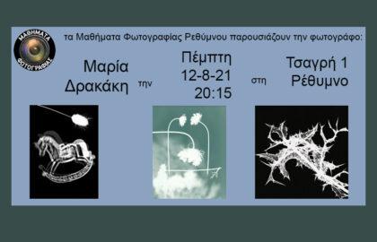 "Tα Μαθήματα Φωτογραφίας Ρεθύμνου παρουσιάζουν τα ""Φωτογράμματα"" της Μαρίας Δρακάκη"