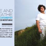 AS I LIVE AND BREATHE | Έκθεση των σπουδαστών της Σχολής Όραμα στο Ωδείο Αθηνών