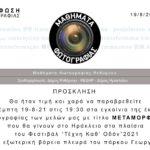 """Έκθεση φωτογραφίας """"Μεταμόρφωση"""" από τα Μαθήματα Φωτογραφίας Ρεθύμνου"""