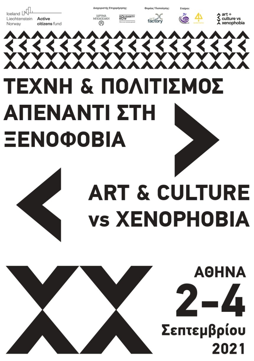 Τέχνη και Πολιτισμός απέναντι στην Ξενοφοβία | 2,3,4 Σεπτεμβρίου 2021
