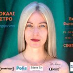 Ομαδική έκθεση φωτογραφίας από το Πορτοκαλί Κλείστρο