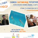 Ανοιχτή Πρόσκληση Συμμετοχής  στην Έκθεση Διαγενεακής Φωτογραφίας