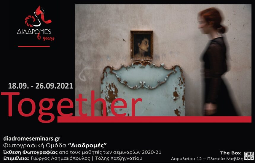 "Together | Έκθεση Φωτογραφίας από τη φωτογραφική ομάδα ""Διαδρομές"""