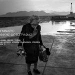 Βασικό σεμινάριο καλλιτεχνικής φωτογραφίας με τον Λουκά Βασιλικό