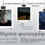 Μαθήματα φωτογραφίας στη Φωτογραφική Λέσχη Λιβαδειάς