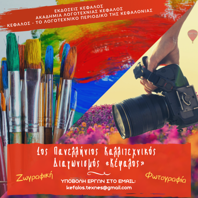 1ος Πανελλήνιος Καλλιτεχνικός Διαγωνισμός «Κέφαλος»