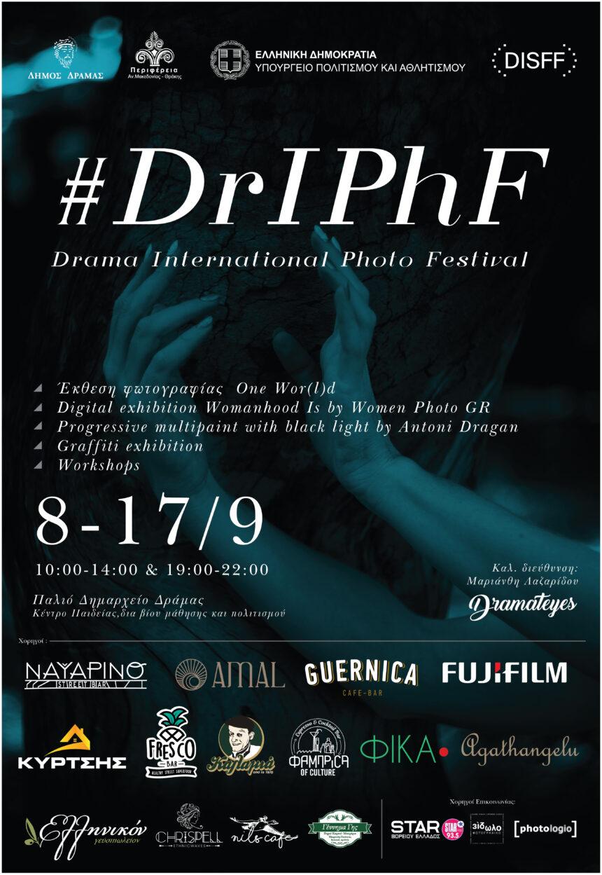 1o Διεθνές Φεστιβάλ Φωτογραφίας Δράμας