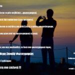 Μαθήματα φωτογραφίας με τον Κίμωνα Αξαόπουλο