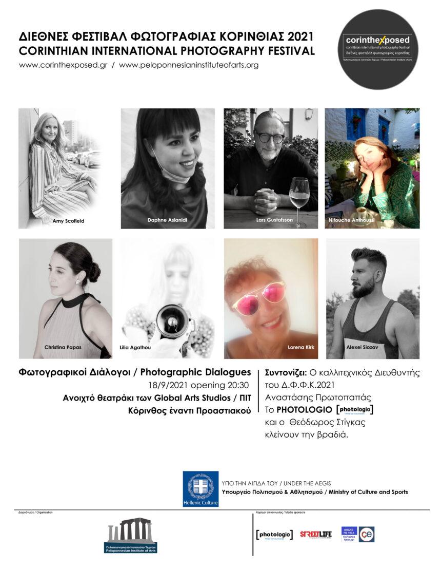 Διεθνές Φεστιβάλ Φωτογραφίας Κορινθίας 2021 – Εκθέσεις και εκδηλώσεις