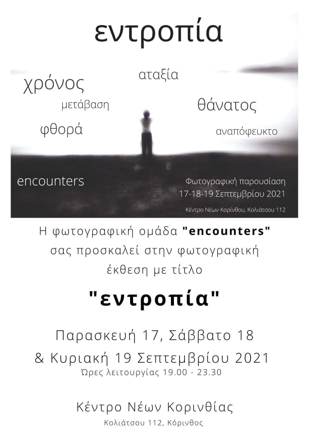 """Έκθεση φωτογραφίας των Encounters με τίτλο: """"Εντροπία"""""""