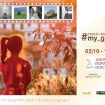 Έκθεση Φωτογραφίας  #My_Greece: Villages