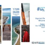Έκθεση Φωτογραφίας  #My_Piraeus