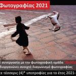 Διαγωνισμός φωτογραφίας 2021 «Lifo»
