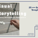 Visual Storytelling: Σύγχρονες Φωτογραφικές Προσεγγίσεις | Εργαστήριο με τον Ηλία Λόη