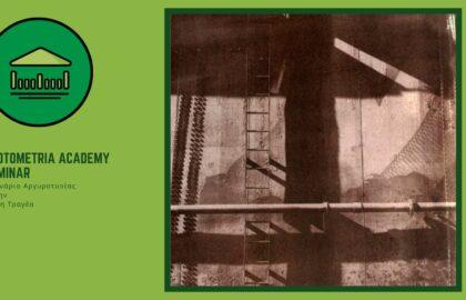 Photometria 2021 – Σεμινάριο Αργυροτυπίας με την Ελένη Τραγέα