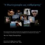 Η φωτογραφία ως καθρέφτης - Διαδικτυακό σεμινάριο με τον Χάρη Κακαρούχα
