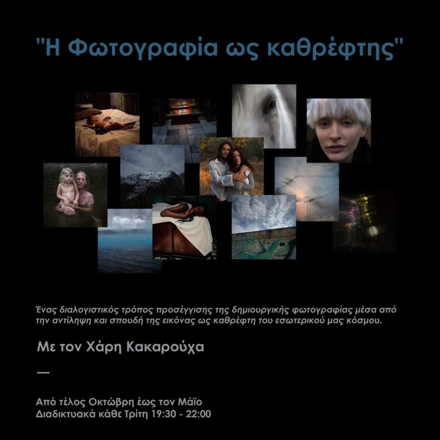 Η φωτογραφία ως καθρέφτης – Διαδικτυακό σεμινάριο με τον Χάρη Κακαρούχα